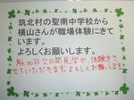 横田さん1
